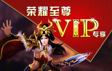 盛世三国2至尊VIP介绍