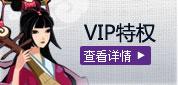 VIP游戏特权