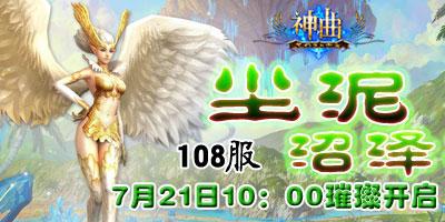 【精灵契约】兄弟玩108服7月21日10点璀璨开启