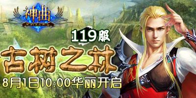 【新服】兄弟玩119服8月1日10点华丽开启