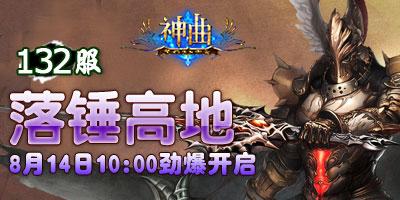 【新服】兄弟玩132服8月14日10点劲爆开启