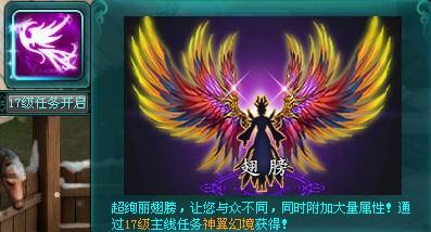游戏装翅膀饰素材