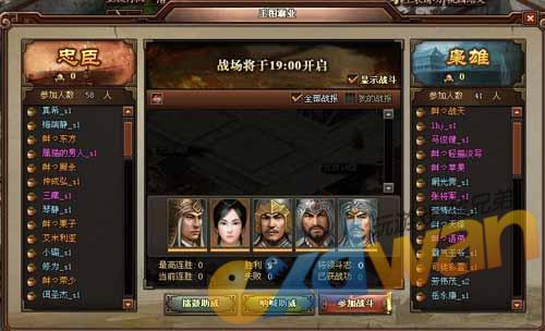 阵营群P王图霸业
