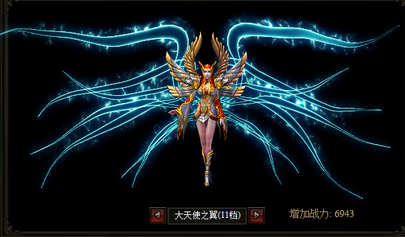 大天使之翼
