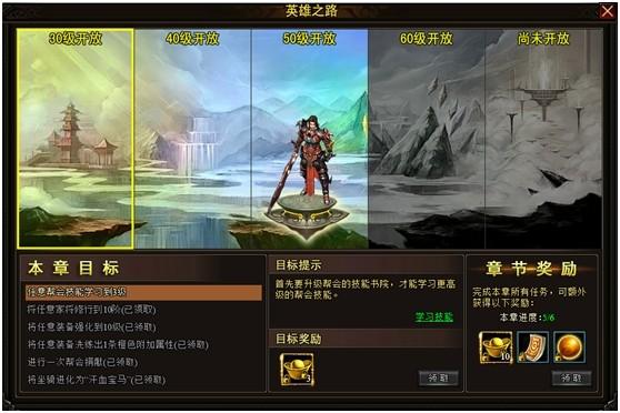 英雄之路页面