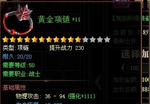 暗黑屠龙装备强化13
