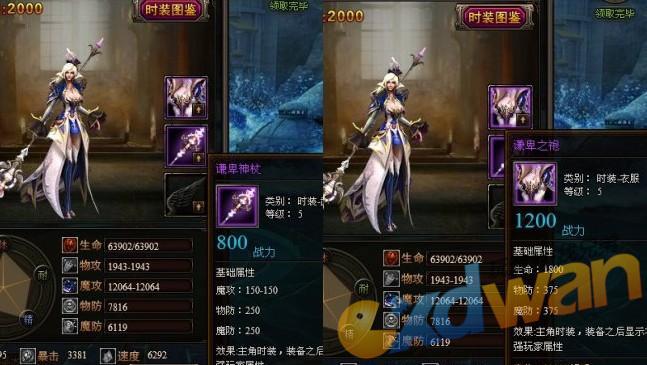 神咒与游侠武器时装属性