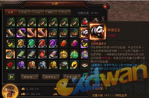 魔龙诀熊猫宝宝