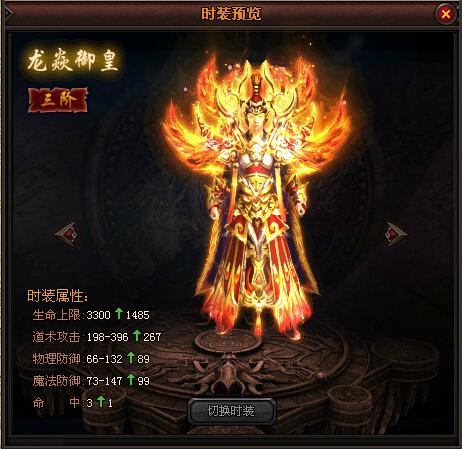 魔龙诀时装-龙焱御皇
