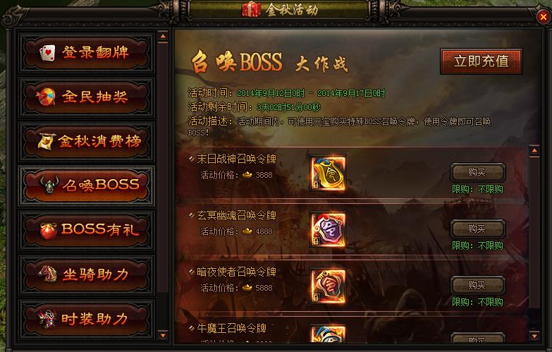 召唤BOSS