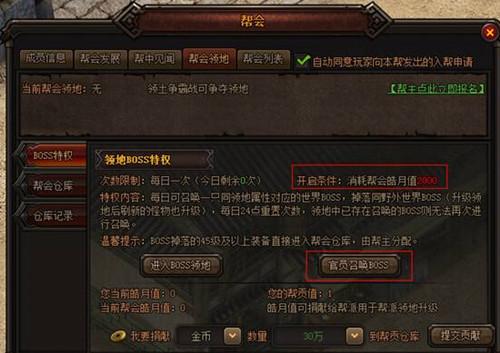 兄弟玩魔龙诀网页游戏领地争霸战