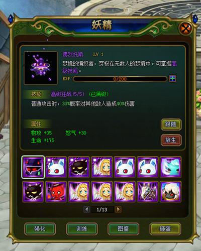 圣魔战歌-妖精